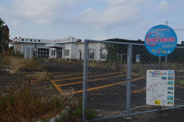 その民宿の向かいにある旧種子島空港。手前はバス停ではなく「アニメ聖地巡礼SPOT」の標識=11月14日朝