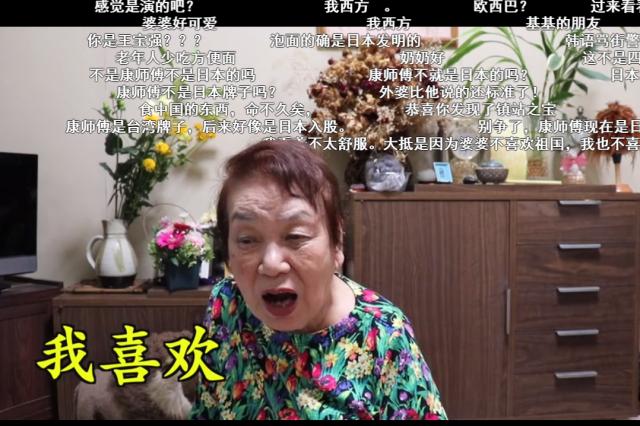 おばあちゃんが孫の発音を真似したシーン