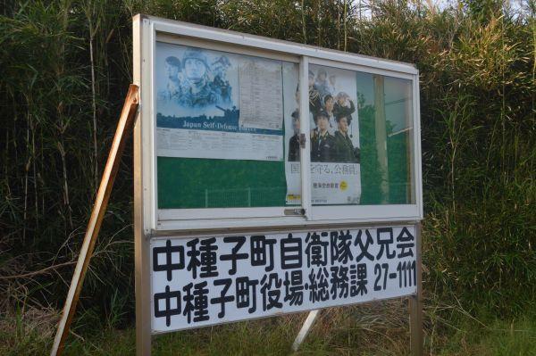 種子島中央高校向かいにあった自衛官募集の掲示板=11月14日朝