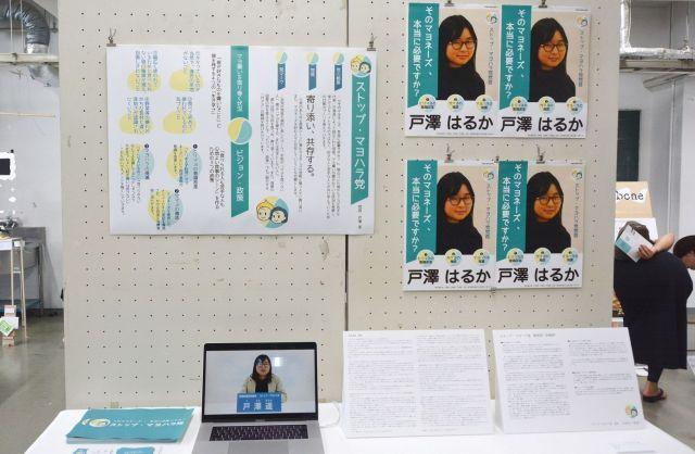 9月にあった東京芸大の学園祭での展示