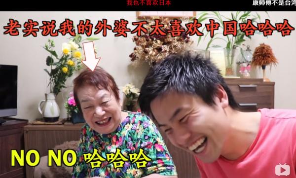 おばあちゃんが「中国が好き」に対し、笑いながら「ノー」と言ったシーン。