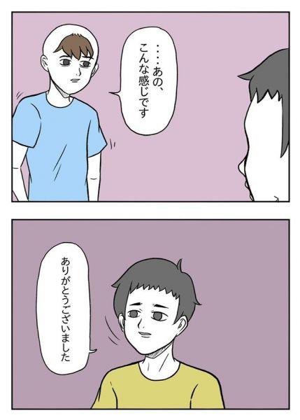 小山コータローさんの「妄想マッチングアプリ」