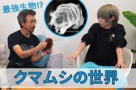 クマムシを研究している鈴木忠先生(左)とYouTuberのよききさん