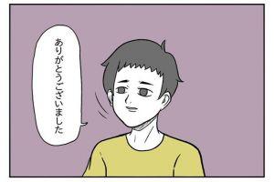 月曜の頭をやわらかく「妄想」で解説する漫画「マッチングアプリ」