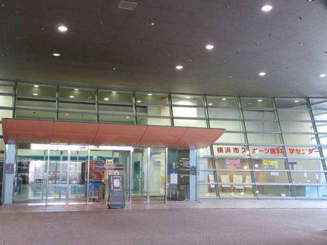 横浜市スポーツ医科学センター外観。