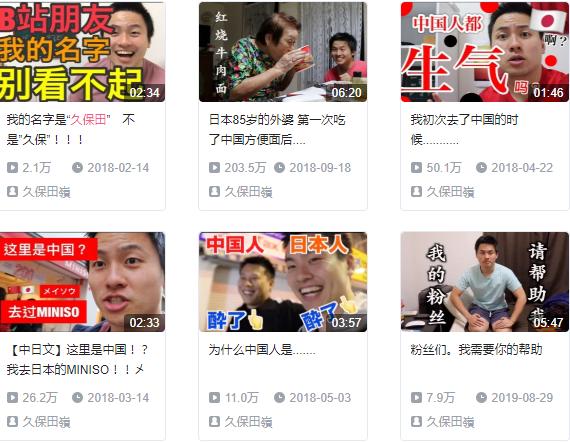 中国版「ニコニコ動画」のBilibiliサイトにおける久保田さんのチャンネル。