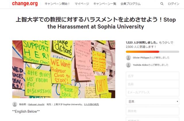 学生によるチュー先生を応援するページ