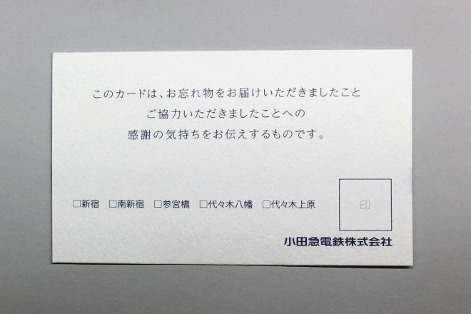 「THANK YOUカード」新デザインの裏面