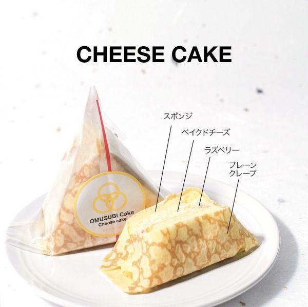 OMUSUBI Cake  チーズケーキ
