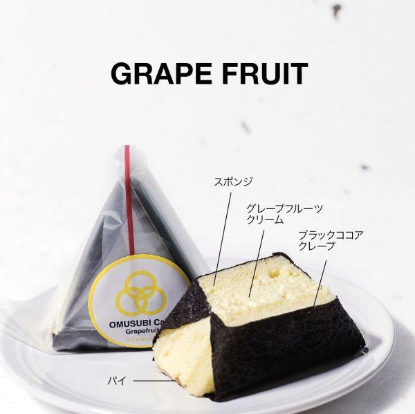 OMUSUBI Cake  グレープフルーツ