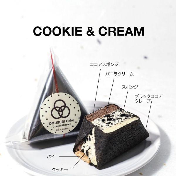 OMUSUBI Cake  クッキー&クリーム