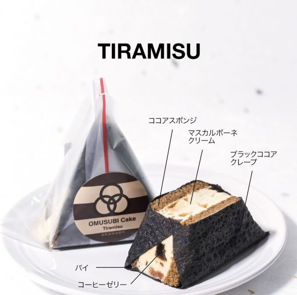 OMUSUBI Cake  ティラミス