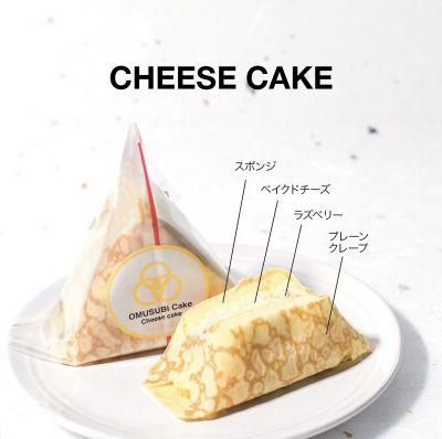 チーズケーキはあえて通常のクレープに。オムライスおにぎりのようなイメージで