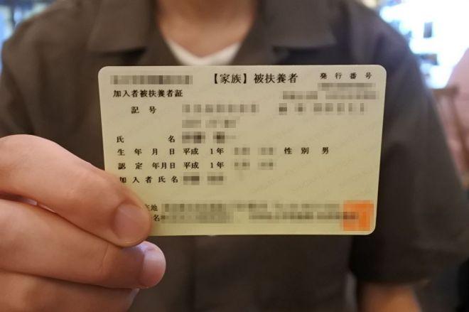 平成元年生まれの男性は被扶養者(画像を一部加工しています)=2019年7月