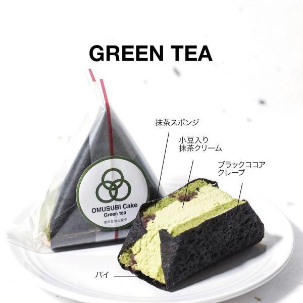 OMUSUBI Cake  グリーンティー
