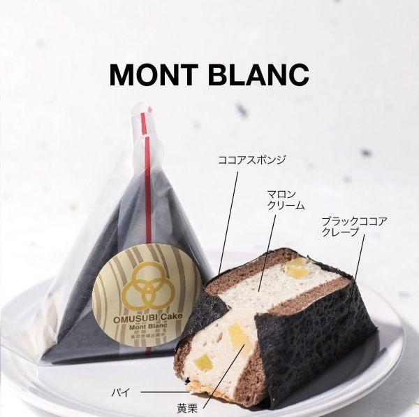 OMUSUBI Cake  モンブラン