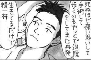 ベッドの上で「恋人・学歴……俺には何もない」夜廻り猫が描く努力