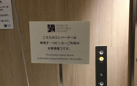スクランブルスクエア内の車椅子・ベビーカー優先エレベーター