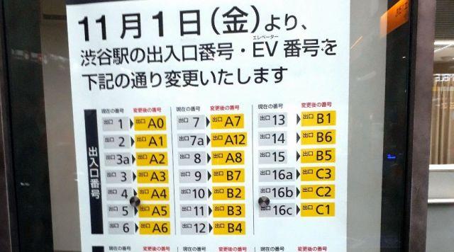 渋谷駅は日々変わっています。銀座線も、現在新しいホームを準備中です。年末年始に運休して移設を行い1月から使用される新ホームには、スクランブルスクエア内のエレベーターから行くことができるようになるそうです。
