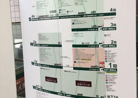マークシティ前の地図