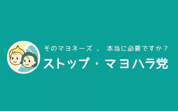ストップ・マヨハラ党のロゴ=戸澤遥さん提供