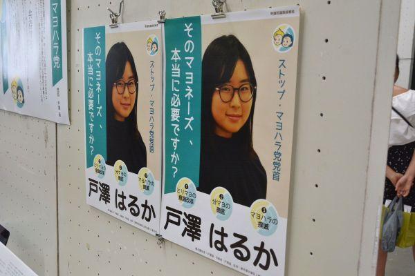 展示されたポスター