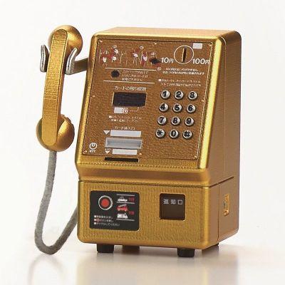 金色の公衆電話機=1993年=のカプセルトイ