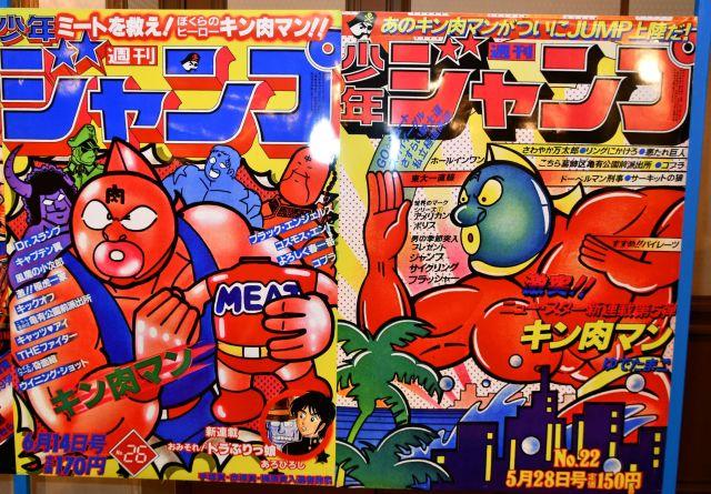 右の『週刊少年ジャンプ』1979年22号で、キン肉マンの連載が始まった