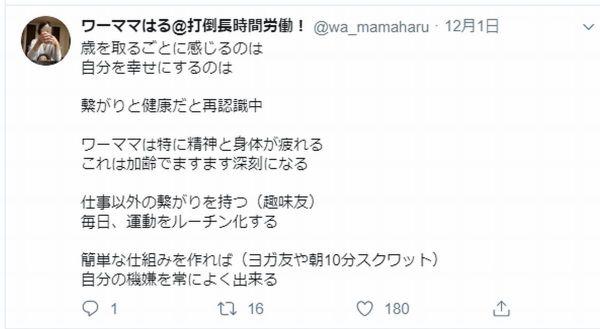 2019年12月11日のツイート