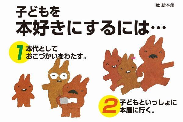 話題になっているポスター。五味太郎さんのイラストとともに全5カ条が記されています