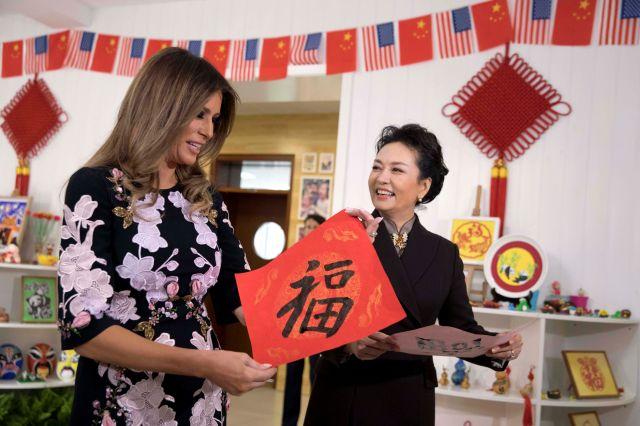 漢字の「福」を手に取った米中両国のファーストレディ=北京、2017年11月9日