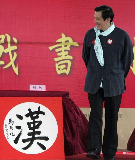 ギネス記録に挑戦する書道大会に出場し、「漢」を書いた台湾の馬英九総統(当時)=台北、2009年1月1日