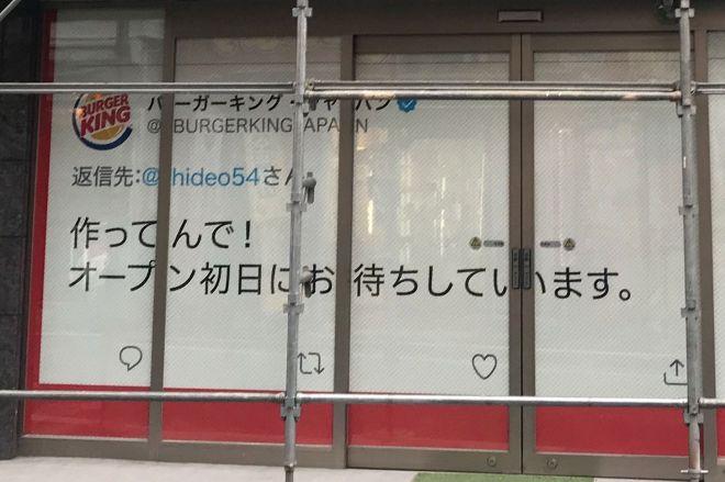 ツイートのやりとりを工事中の店舗にも貼り出しています