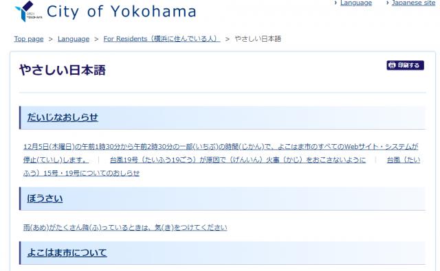 外国人が多く暮らす横浜市では「やさしい日本語」のページを作り、防災情報などを発信している