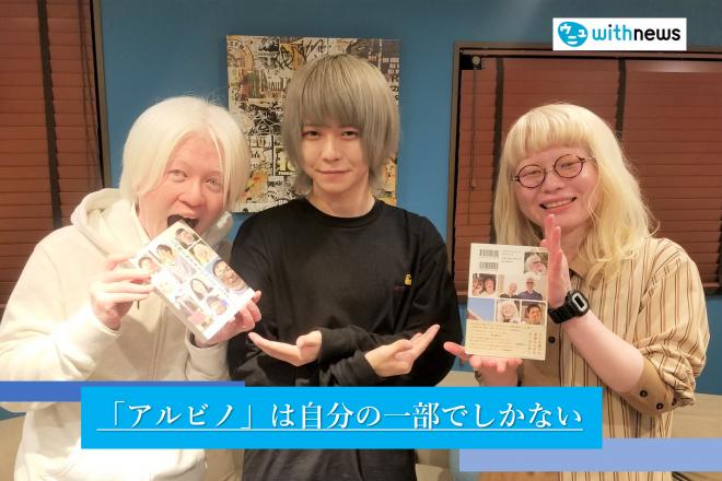 「アルビノ」の粕谷幸司さん(左)・神原由佳さん(右)と対談した、人気YouTuberのよききさん。等身大の当事者の姿に迫りました。
