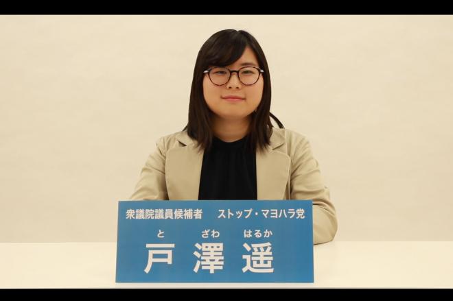 ストップ・マヨハラ党を立ち上げた戸澤遥さん=戸澤さん提供