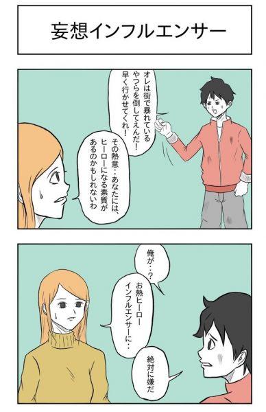 小山コータローさんの「妄想インフルエンサー」