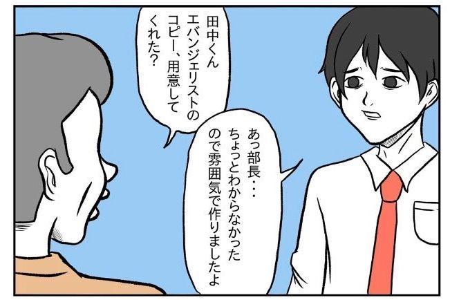小山コータローさんの「妄想エバンジェリスト」