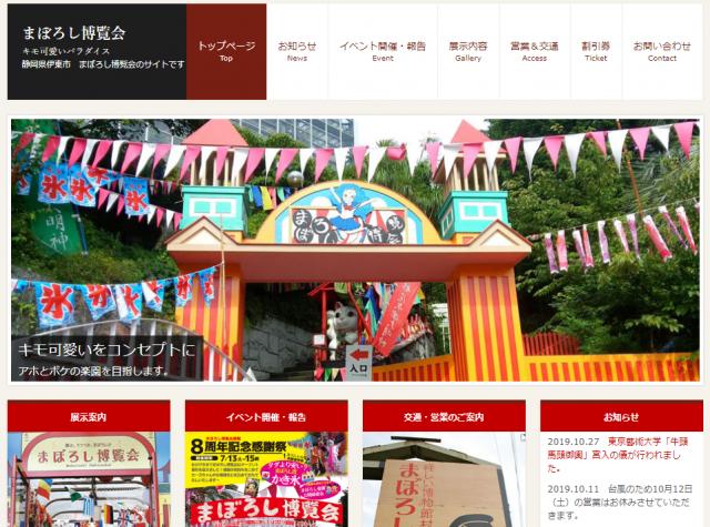「まぼろし博覧会」のサイト。様々なイベントの案内も告知されている