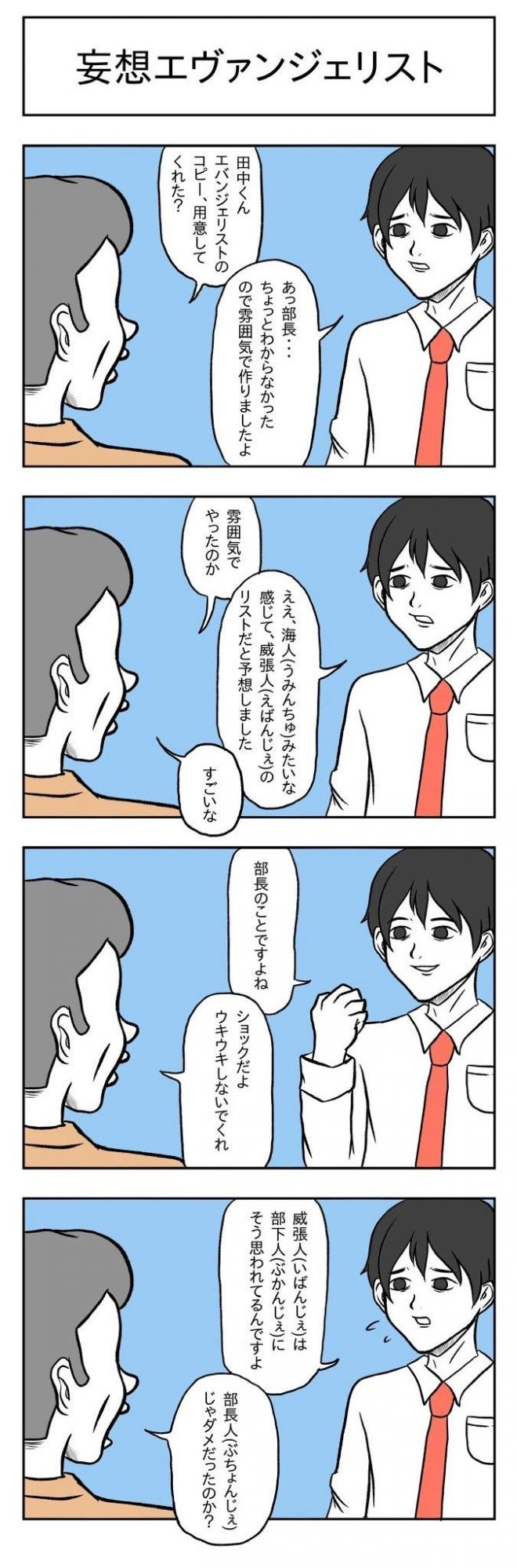 小山コータローさんの「妄想エヴァンジェリスト」