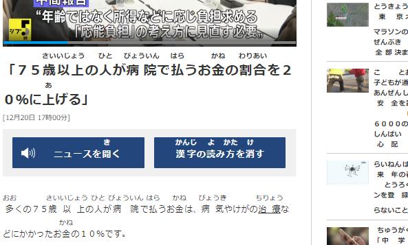 NHKの「NEWS WEB EASY」のサイト。「漢字の読み方を消す」のボタンでふりがなが消える