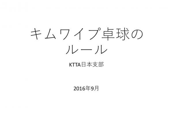 「国際キムワイプ卓球協会」(KTTA)が考案した、キムワイプ卓球のルール。半ば投げやりな書きぶりが、じわじわくると評判。