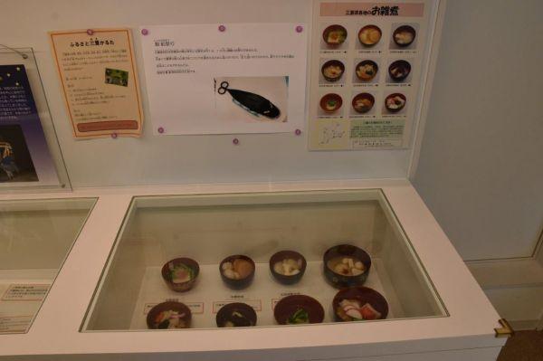お雑煮のレプリカは三重県総合博物館のこども体験展示室に展示されている