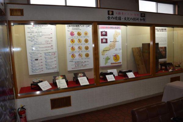 お雑煮の展示=岐阜県関ケ原町の不破関資料館