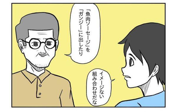 小山コータローさんの「妄想5G」