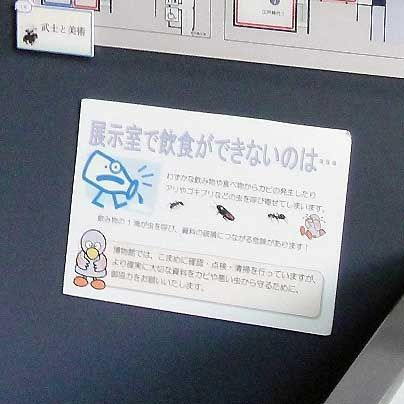 展示室内が飲食禁止になっている理由を説明した掲示物