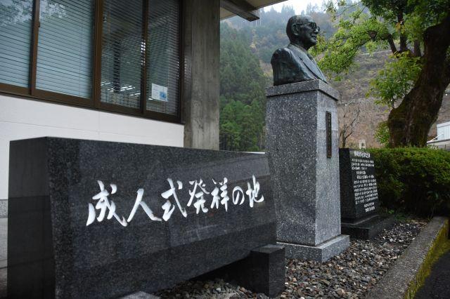 中央公民館の前に立つ「成人式発祥の地」 と書かれた石碑=2019年11月