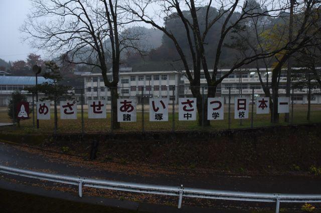 村唯一の中学校、諸塚中学校には「めざせあいさつ日本一」の文字が掲げられている=2019年11月