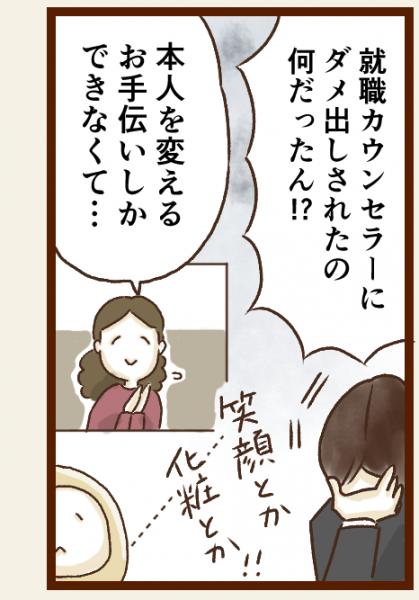 コジママユコさんの漫画「就活で死なないで」