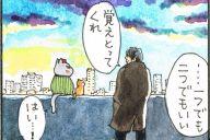 「結局人を助けるのは人なんや」…夜廻り猫が描く阪神・淡路大震災